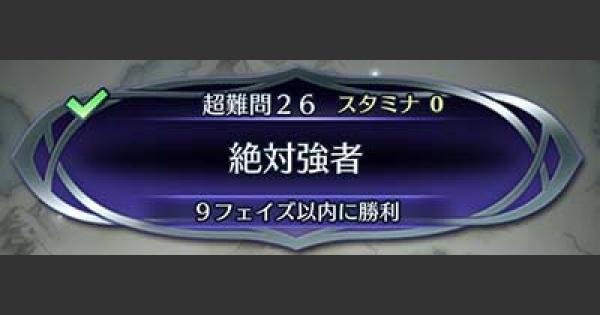 【FEH】クイズマップ(超難問26)「絶対強者」の攻略手順【FEヒーローズ】