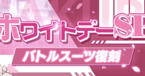 【崩壊3rd】ホワイトデーSPで八重桜のバトルスーツが復刻!