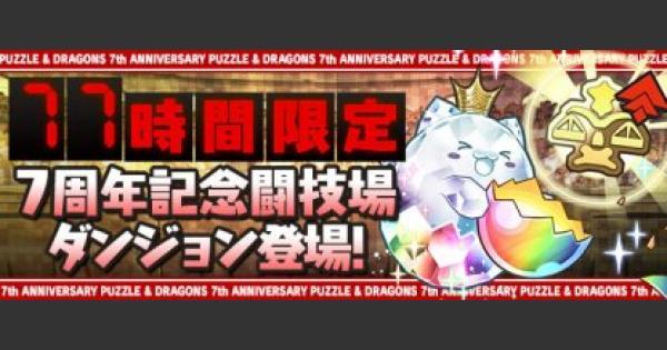 【パズドラ】7周年記念闘技場の攻略と周回パーティ|77時間限定