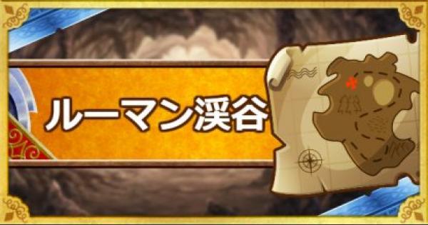 【DQMSL】「ルーマン渓谷」攻略!魔獣縛りのクリア方法!