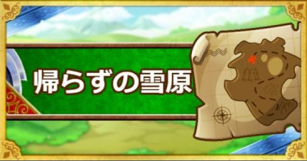 【DQMSL】「帰らずの雪原」攻略!魔獣縛りのクリア方法!