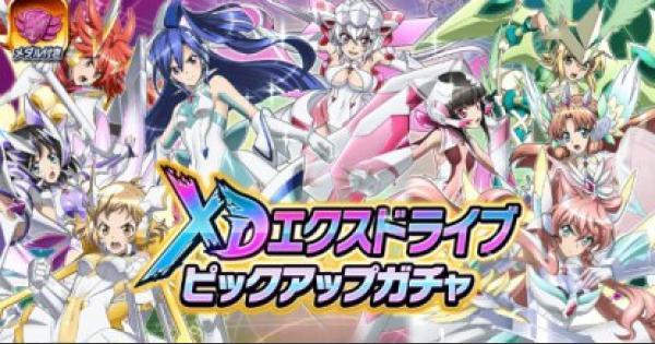 【シンフォギアXD】エクスドライブピックアップガチャ登場カードまとめ
