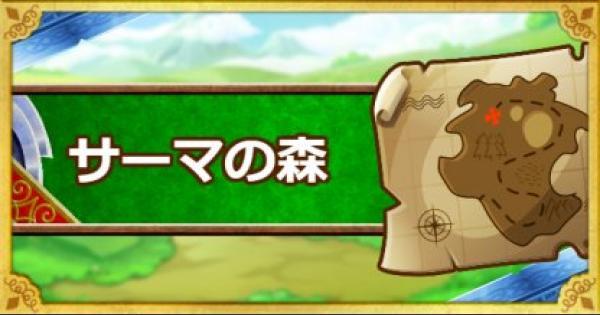 【DQMSL】「サーマの森」攻略!魔獣縛りのクリア方法!