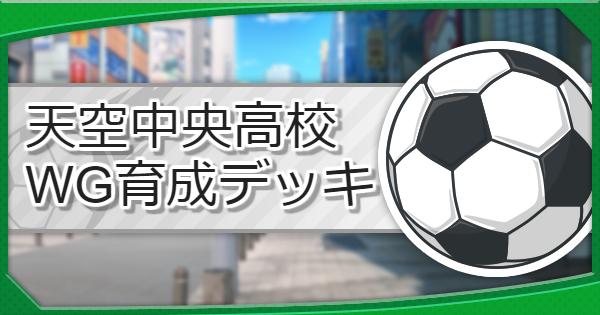 【パワサカ】天空中央高校のWG育成デッキ(二股ルート)【パワフルサッカー】