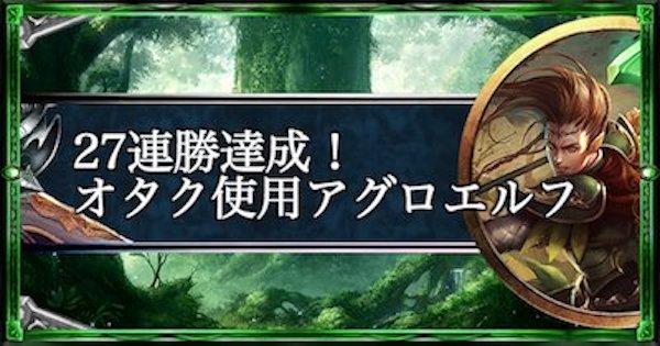 【シャドバ】27連勝達成!オタク使用アグロ(翠嵐)エルフ【シャドウバース】