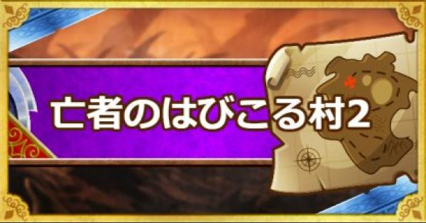 【DQMSL】「亡者のはびこる村2」攻略!ゾンビ縛りのクリア方法!