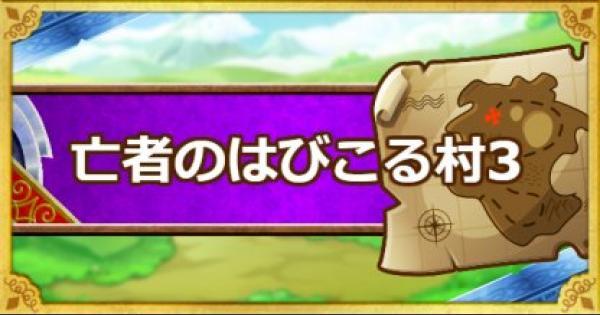 【DQMSL】「亡者のはびこる村3」ゾンビ縛り&Sランク以下攻略!