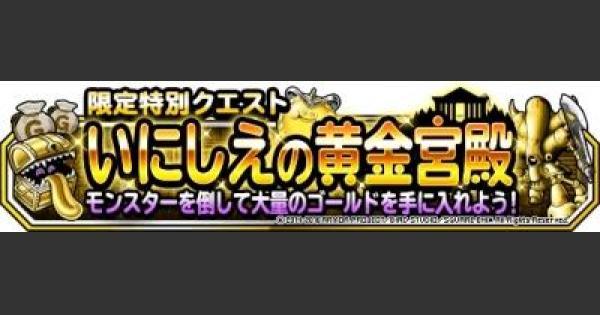 【DQMSL】「いにしえの黄金宮殿 超級」攻略!おうごんの秘宝の入手場所!
