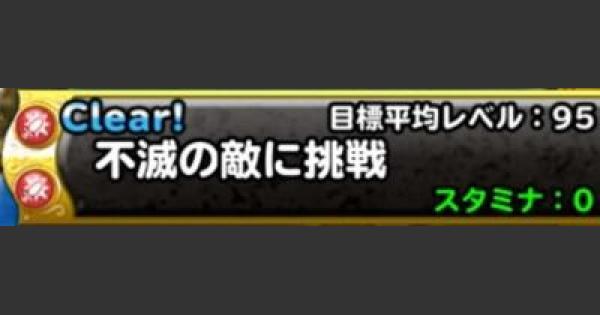 【DQMSL】不滅の敵に挑戦(みんなでチャレンジ)攻略!限定称号を入手!