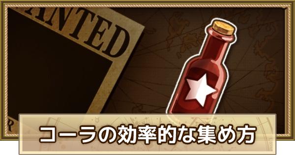 【トレクル】コーラの効率的な集め方と使い方【ワンピース トレジャークルーズ】