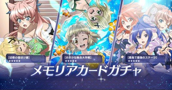 【シンフォギアXD】メモリアカードガチャ登場カードまとめ