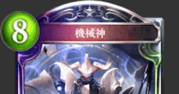 【シャドバ】機械神の評価と採用デッキ【シャドウバース】