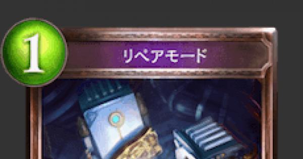 【シャドバ】リペアモードの情報【シャドウバース】