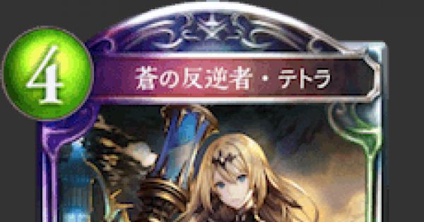 【シャドバ】蒼の反逆者・テトラの評価と採用デッキ【シャドウバース】