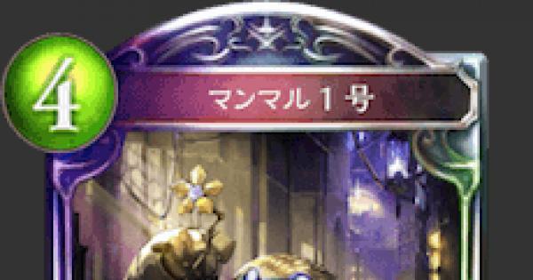 【シャドバ】マンマル1号の情報【シャドウバース】