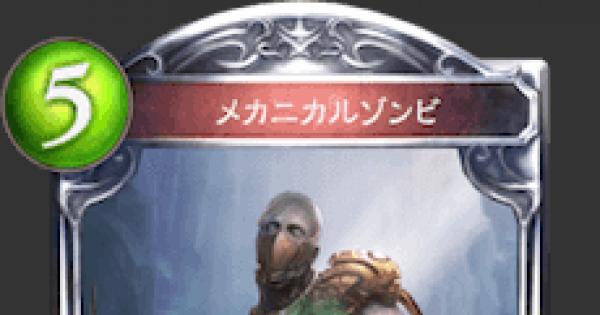 【シャドバ】メカニカルゾンビの評価と採用デッキ【シャドウバース】