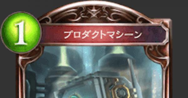 【シャドバ】プロダクトマシーンの情報【シャドウバース】