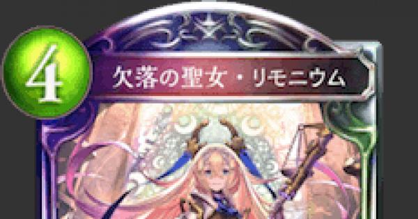 【シャドバ】欠落の聖女・リモニウムの評価と採用デッキ【シャドウバース】