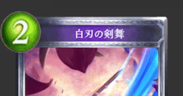【シャドバ】白刃の剣舞の評価と採用デッキ【シャドウバース】