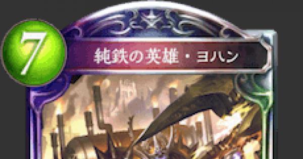 【シャドバ】純鉄の英雄・ヨハンの評価と採用デッキ【シャドウバース】