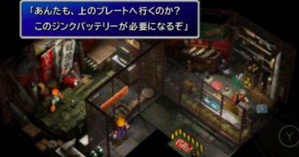 【FF7】「神羅ビル」のストーリー攻略チャート【ファイナルファンタジー7】