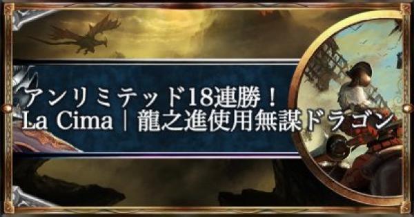 【シャドバ】アンリミ18連勝!La Cima|龍之進使用無謀ドラゴン!【シャドウバース】