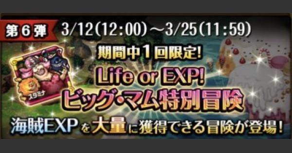 【トレクル】Life or EXP!の獲得EXPを増やす方法【ワンピース トレジャークルーズ】