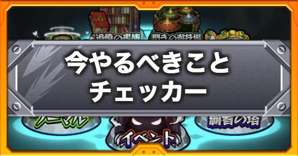 【モンスト】今やるべきことチェッカー【4/17更新!】
