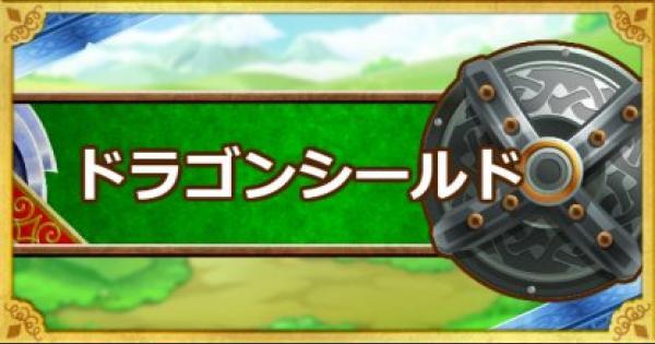 【DQMSL】ドラゴンシールド(S)の能力とおすすめの錬金効果