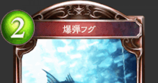【シャドバ】爆弾フグの評価と採用デッキ【シャドウバース】