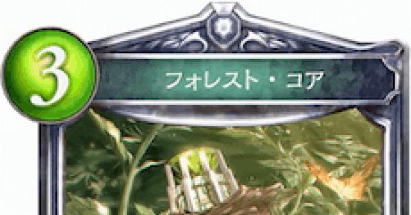 【シャドバ】フォレスト・コアの評価と採用デッキ【シャドウバース】