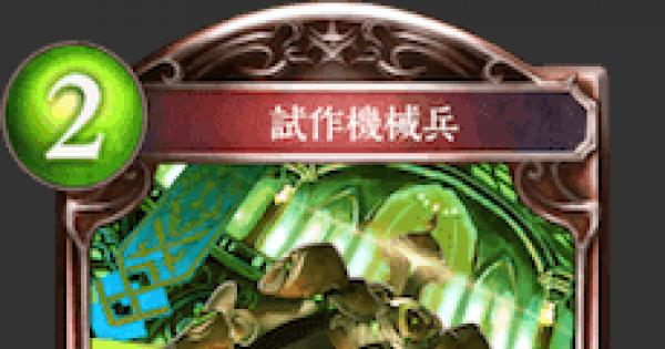 【シャドバ】試作機械兵の評価と採用デッキ【シャドウバース】