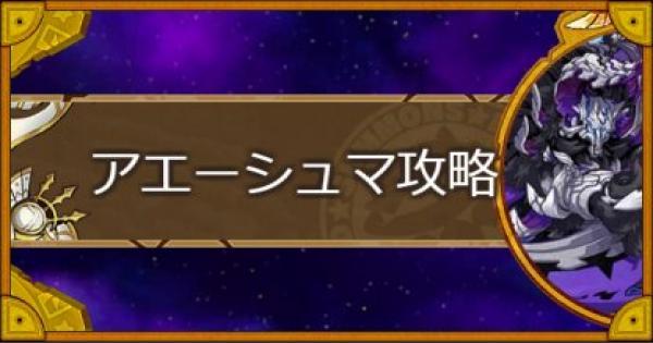 【サモンズボード】【神】ダハナ聖堂跡(アエーシュマ)攻略とおすすめモンスター