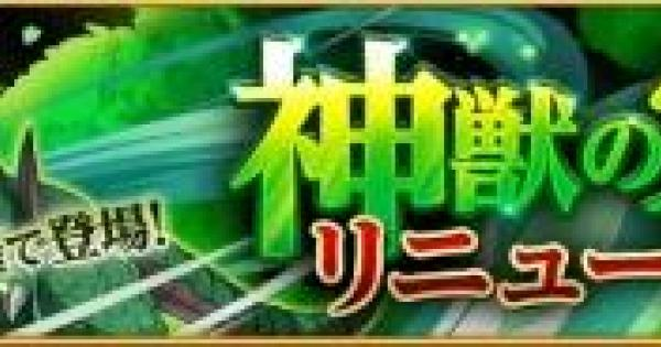【ログレス】覚醒・風神獣トルネイルの攻略【剣と魔法のログレス いにしえの女神】