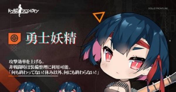 【ドルフロ】勇士妖精の評価/スキルとステータスバフ【ドールズフロントライン】