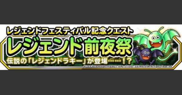 【DQMSL】「レジェンド前夜祭」攻略!レジェンドラキーの倒し方!