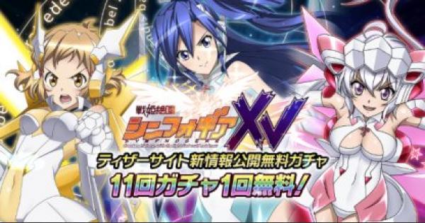 XVティザービジュアル&サイトオープン記念ガチャまとめ
