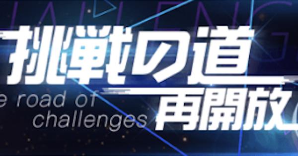 【崩壊3rd】挑戦の道の攻略と報酬