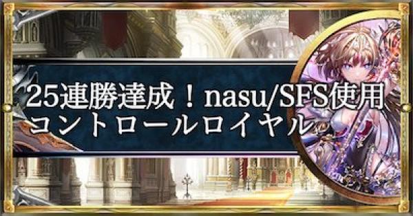 【シャドバ】25連勝達成!nasu/SFS使用コントロールロイヤル【シャドウバース】