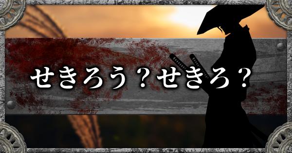 【SEKIRO】SEKIROの読み方は?せきろう?せきろ?【隻狼】