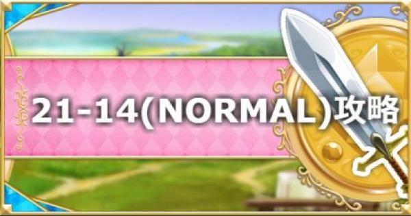 【プリコネR】21-14(NORMAL)の攻略要点と敵構成/ドロップ情報【プリンセスコネクト】