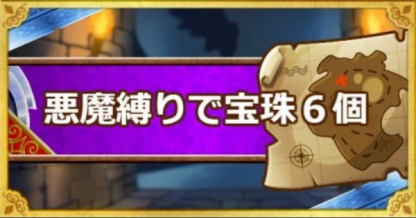 【DQMSL】「呪われし魔宮」悪魔系のみで宝珠6個入手ミッション攻略法!