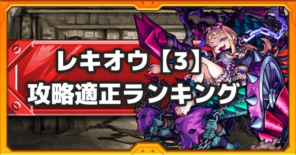 【モンスト】レキオウ【3】攻略/奇禍を招きし闇室適正ランク|神獣の聖域