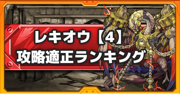 【モンスト】レキオウ【4】攻略/悠遠の神地適正ランキング|神獣の聖域