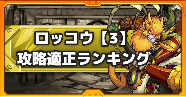 【モンスト】ロッコウ【3】攻略/天運の祭壇適正ランキング|神獣の聖域