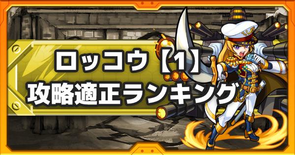 【モンスト】ロッコウ【1】攻略/大貫穿の祭壇適正ランキング|神獣の聖域