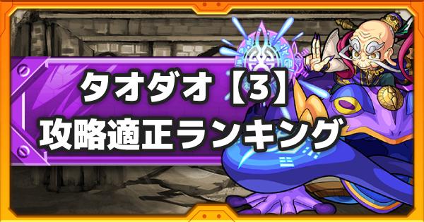 【モンスト】タオダオ【3】攻略/天運の地適正ランキング|神獣の聖域