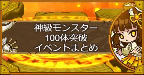 神級モンスター100体突破イベントまとめ