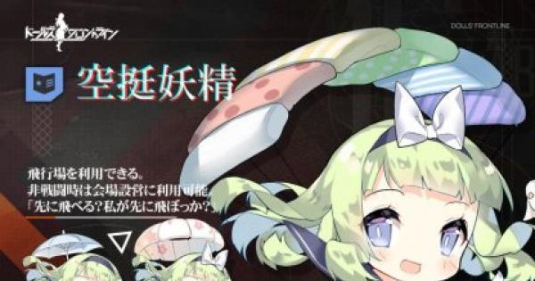【ドルフロ】空挺妖精の評価/スキルとステータスバフ【ドールズフロントライン】