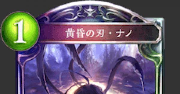 【シャドバ】黄昏の刃・ナノの情報【シャドウバース】